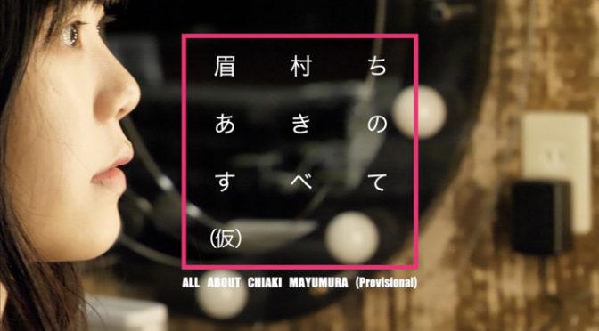 MOOSIC LAB 2019で4冠!「眉村ちあきのすべて(仮)」単独公開決定! 徳永えり、品田誠、小川紗良の出演情報解禁!