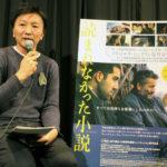 「村上春樹ファン必見!絶対好きな映画『読まれなかった小説』」6次元店主ナカムラクニオトークイベント