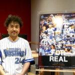 ムロツヨシ、横浜DeNA「FOR REAL-戻らない瞬間、残されるもの。-」ナレーション出演決定!