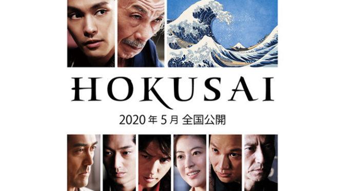映画『HOKUSAI』ティザービジュアルを解禁!さらに、瀧本美織、津田寛治、青木崇高ら追加キャストを発表!