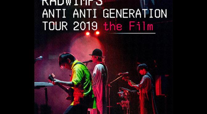 RADWIMPS『ANTI ANTI GENERATION TOUR 2019 the Film』2020年1月23日(木)より4日間限定公開