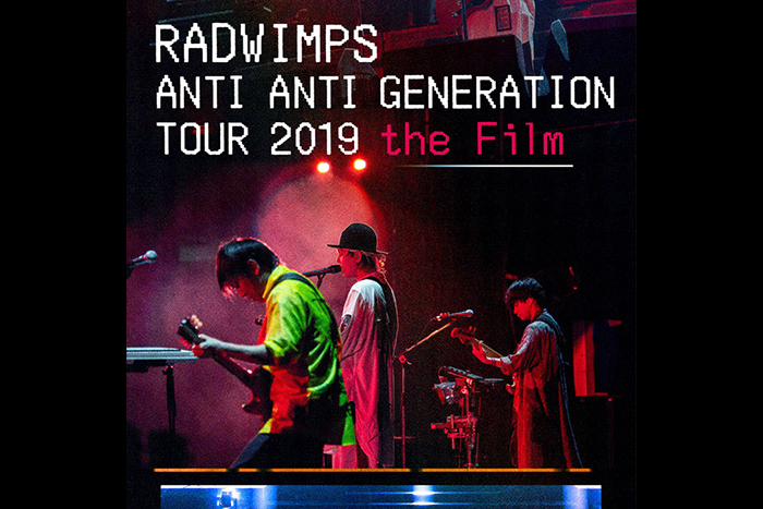 RADWIMPS『ANTI ANTI GENERATION TOUR 2019 the Film』2020年1月23日(木)より4日間限定公開