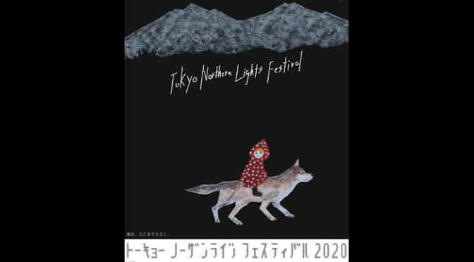 映画を中心に北欧文化を発信「トーキョーノーザンライツフェスティバル 2020」開催へ