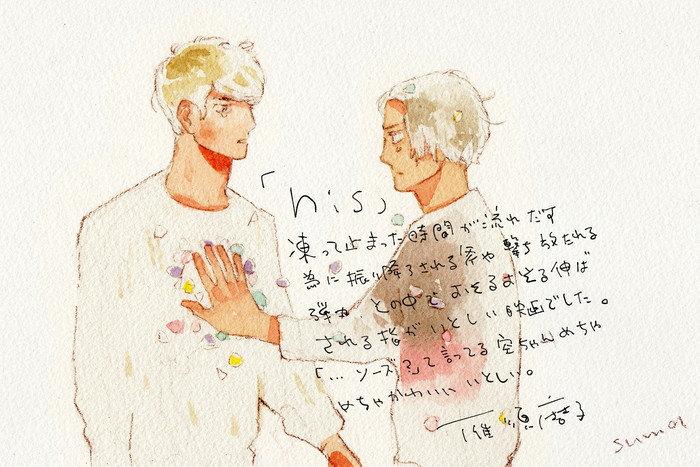 雁須磨子も「いとしい映画」と絶賛!映画『his』その他著名人から絶賛コメント&応援イラスト到着