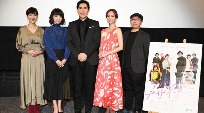 26年ぶり主演の高嶋政伸が舞台挨拶で「感無量です」『アパレル・デザイナー』公開記念舞台挨拶