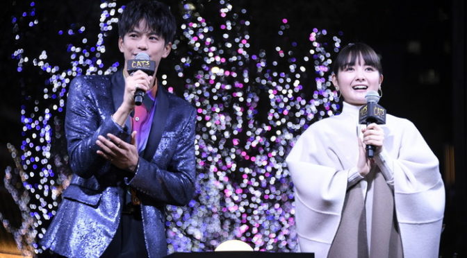 『キャッツ』葵わかな&森崎ウィン ジェリクル点灯式イベントに登場!