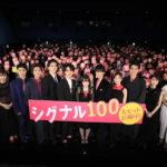 『シグナル100』初日舞台挨拶