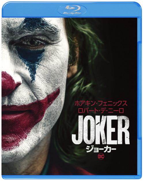 『ジョーカー』_ブルーレイ&DVD