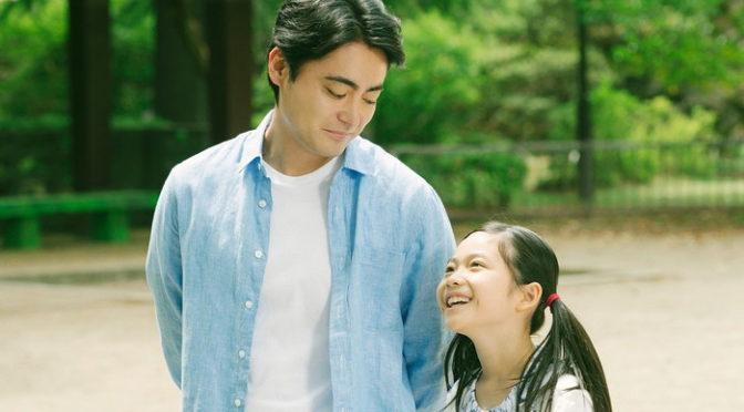 山田孝之、娘との幸せなひと時に笑顔!「ステップ」心温まる場面写真、一挙解禁!!