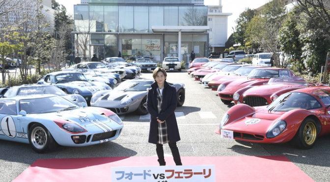 堂本光一にんまり!推定総額50億‼フォード、フェラーリ大集結『フォードvsフェラーリ』公開記念イベント