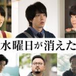 中村倫也 主演『水曜日が消えた』追加キャストに石橋菜津美・深川麻衣ら発表