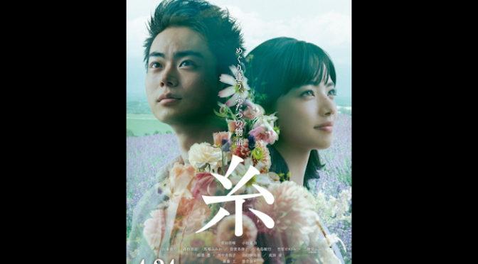 菅田将暉×小松菜奈で描く『糸』愛の物語。ポスター&特報映像到着!