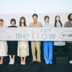 田中圭「今泉監督の着眼点がすごい!」 映画『mellow』初日舞台挨拶レポート