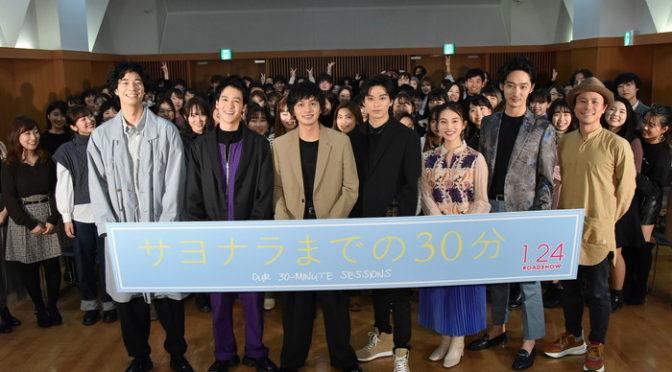 新田真剣佑、北村匠海ら青学に登場!『サヨナラまでの30分』大学生限定試写会