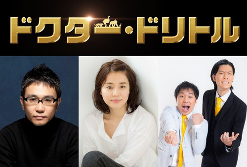 石田ゆり子、八嶋智人、霜降り明星!映画『ドクター・ドリトル』