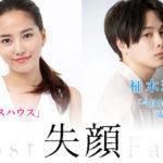 春花 x 柾木玲弥 映画『失顔』特報 & コメント映像 到着!