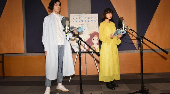 市川染五郎、杉咲花『サイダーのように言葉が湧き上がる』公開アフレコ&特報到着!
