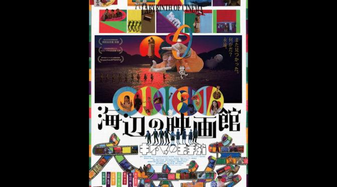 祝!大林宣彦監督 82歳のお誕生日に『海辺の映画館ーキネマの玉手箱』ポスター完成