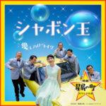ヒロイン:のんが歌う「シャボン玉」配信決定!映画「星屑の町」オリジナル曲