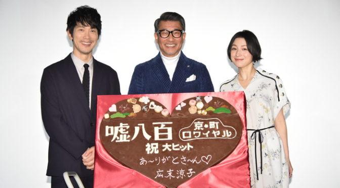 中井貴一、佐々木蔵之介へ マドンナ・広末涼子から、愛と感謝をこめて「あ〜りがとさ〜ん」