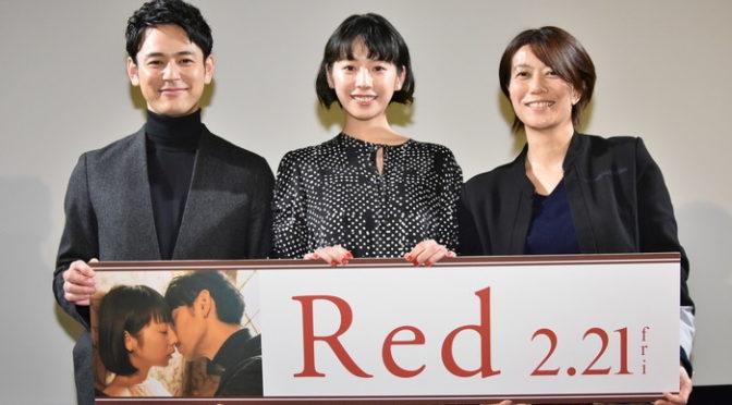 夏帆、妻夫木聡、三島有紀子監督登壇『Red』公開直前女性限定試写会