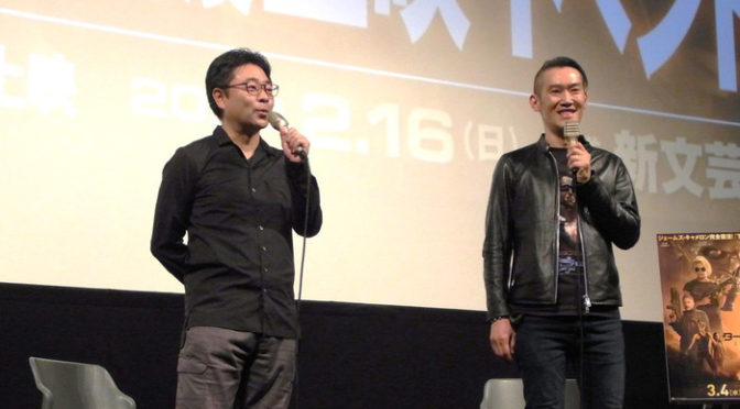 てらさわホーク・田口清隆が語った『ターミネーター』3作ぶっとおし応援上映イベント