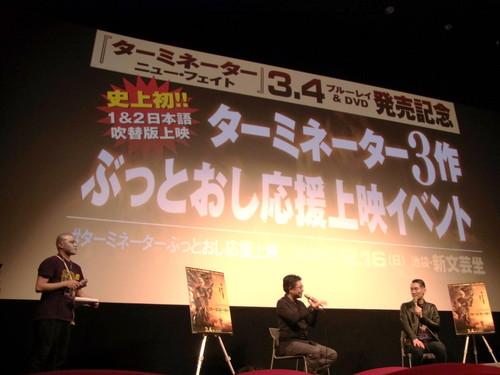 『ターミネーター』3作ぶっとおし応援上映