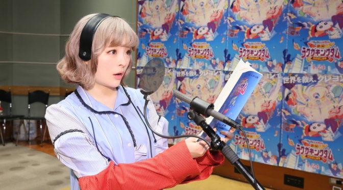 きゃりーぱみゅぱみゅ『クレヨンしんちゃん』最新作で本格声優挑戦