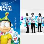 映画ドラえもん のび太の新恐竜』スペシャルPV~Mr.Children W主題歌ver.~解禁