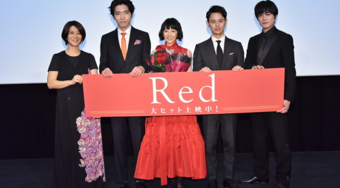 妻夫木、三島監督らが夏帆が映画『Red』で見せた覚悟の演技に賛辞を贈った!
