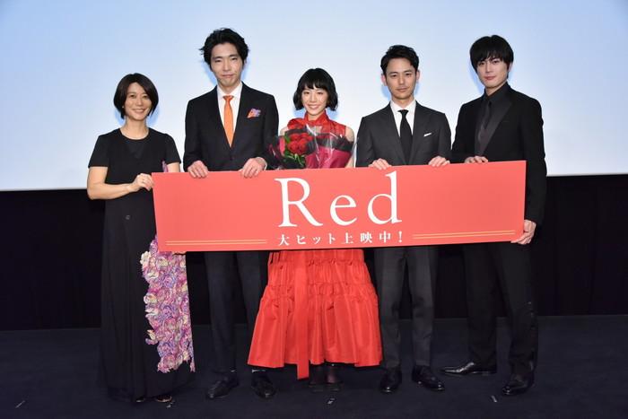 『Red』公開記念舞台挨拶