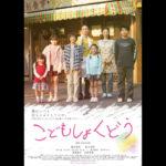 第44回日本カトリック映画賞に映画「こどもしょくどう」(日向寺太郎監督)が決定