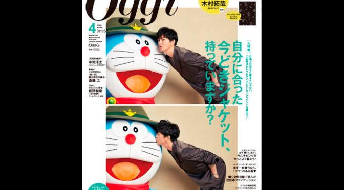 木村拓哉「Oggi」表紙でドラえもんとキス!『映画ドラえもん のび太の新恐竜』