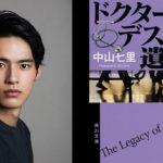 岡田健史が綾野剛 北川景子と一緒に連続殺人犯を追い詰める『ドクター・デスの遺産』