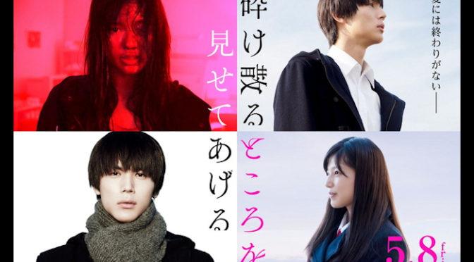 中川大志×石井杏奈W主演でSABU監督が映画化『砕け散るところを見せてあげる』