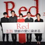 夏帆、妻夫木聡、柄本佑、間宮翔太朗『Red』プレミア舞台