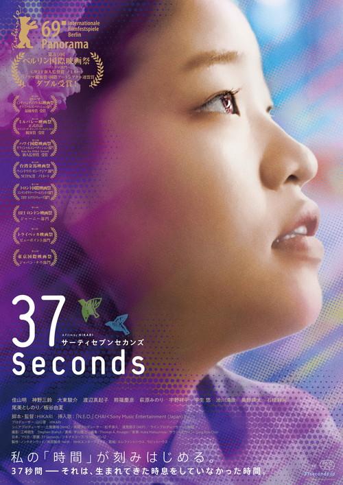 映画「37セカンズ 』初日舞台挨拶