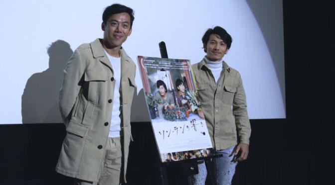 レオン・レ監督と主演のリエン・ビン・ファットが登壇 映画『ソン・ランの響き』初日トークショー