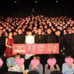 映画『初恋』0202ジャパンプレミアイベント