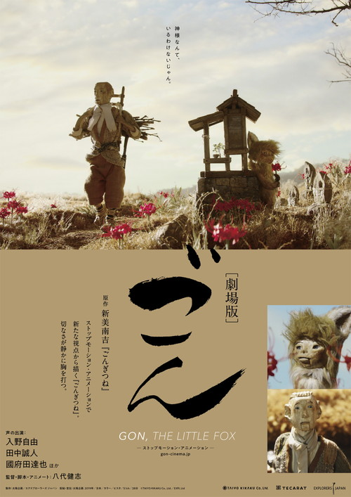 映画『劇場版ごん- GON, THE LITTLE FOX -』ポスター