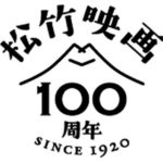 松竹映画100周年