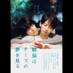 成田凌、大倉忠義にキスして『窮鼠はチーズの夢を見る』予告編解禁