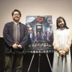 莉子・古川洋平 登壇『エスケープ・ルーム』謎解き特別試写会を開催