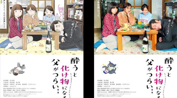 『酔うと化け物になる父がつらい』原作・菊池真理子の描き下ろし!イラストポスター&コメント解禁