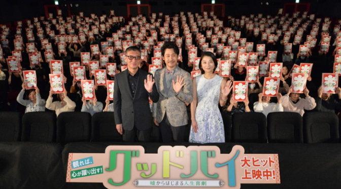 最強コンビ:大泉洋、小池栄子登壇!映画『グッドバイ〜嘘からはじまる人生喜劇〜』感謝御礼!舞台挨拶