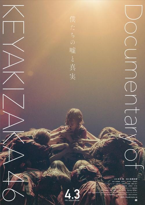 ドキュメンタリー映画『僕たちの嘘と真実 Documentary of 欅坂46』_poster