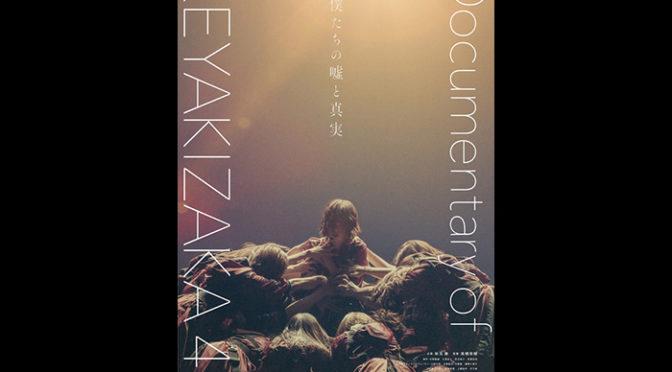 """""""表現者""""たちの伝記映画『僕たちの嘘と真実 Documentary of 欅坂46』最新予告映像、ポスタービジュアル解禁!"""