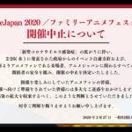 「AnimeJapan 2020/ファミリーアニメフェスタ2020」開催中止&払い戻しについて