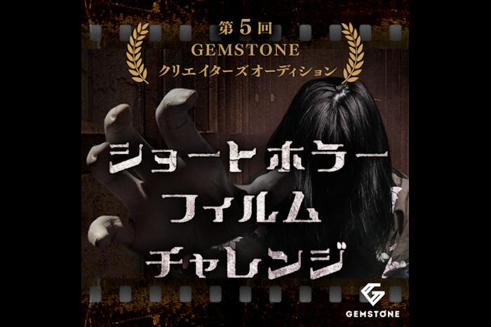 GEMSTONE クリエイターズオーディション・第5回テーマ「ショートホラーフィルムチャレンジ」