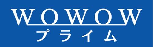 WOWOWプライム アカデミー賞